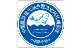 第二届中国合肥水产养殖博览会