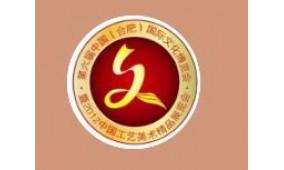 2018年第12届合肥国际文化博览会