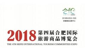 2018第四届合肥国际旅游商品博览会