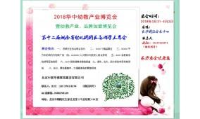 2018华中幼教产业博览会暨幼儿园品牌加盟博览会