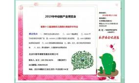 2019华中幼教产业博览会暨第十三届幼儿园园长学术年会