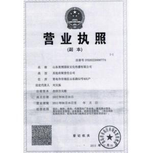 山东美博国际文化传播有限公司