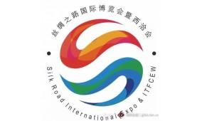 2017丝绸之路国际博览会暨第21届中国东西部合作与投资贸易洽谈会(简称2017丝博会)
