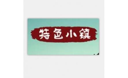2018第十八届中国国际城市建设博览会暨特色小镇建设主题展