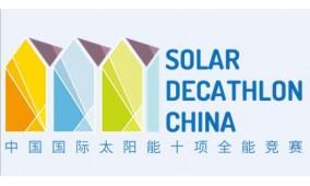 SDC2018中国国际太阳能十项全能竞赛-太阳能应用大会暨展