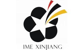 第七届中国新疆国际矿业与装备博览会