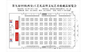 2017第九届西安工艺礼品暨文玩艺术收藏品展览会