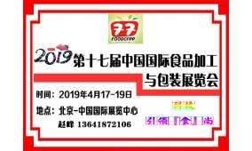 CF-2019北京国际食品加工与包装展览会