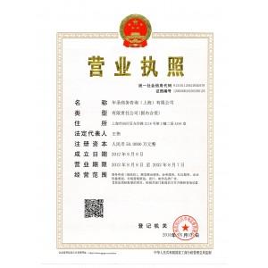 年圣商务咨询(上海)有限公司