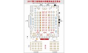 2017年中原糖酒会(濮阳)