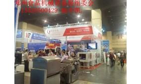 2019年第15届郑州食品机械及加工设备展览会