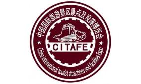 2018中国北京国际旅游景区景点及设施博览会