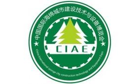 2018第九届中国北京海绵城市建设技术与设备博览会