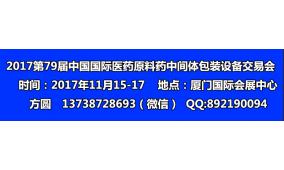 2017第79届中国国际医药原料药中间体包装设备交易会
