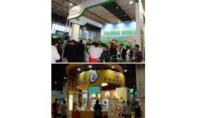 上海第十八届国际有机食品和绿色食品博览会