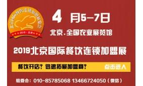 2019第六届北京国际餐饮美食连锁加盟展览会