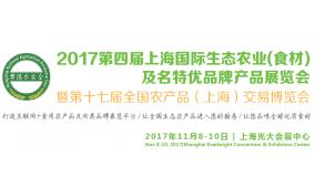 2017第四届上海国际生态农业(食材)及名特优品牌产品展览会