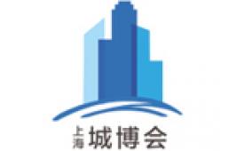 2018上海国际城市与建筑博览会