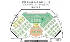 第四届中国牛羊肉产业大会