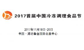 2017首届中国(潍坊)冷冻调理食品展