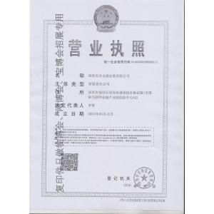 深圳市合众源会展有限公司
