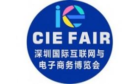 2017年第三届深圳国际互联网与电子商务博览会