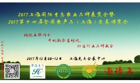 2017上海国际生态农业品牌展览会暨第十七届全国农产品(上海)交易博览会