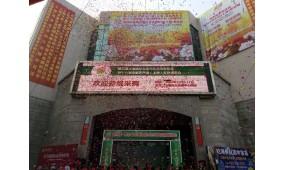 2017第四届上海国际高端滋补养生特产展览会