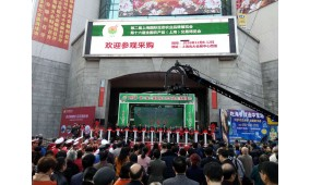 2017全国特色农产品(昆山)采购交易会