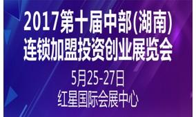 2017第十届中部(湖南)连锁加盟投资创业展览会