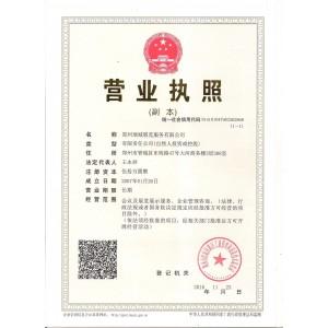 郑州瑞城展览服务有限公司