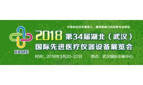 2018第34届湖北(武汉)国际先进医疗仪器设备展览会
