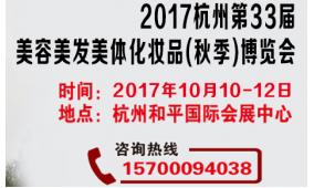 2017浙江杭州33届秋季美博会