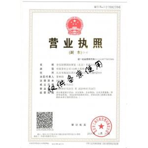 世信朗普国际展览(北京)有限公司