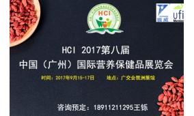 2017第8届广州营养保健品展览会