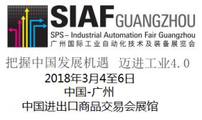 2018第22届中国广州国际工业自动化展