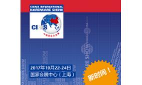 2017 CIHS中国国际科隆五金展