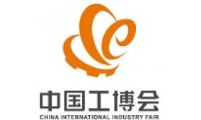 2017CIIF第19届中国国际工业博览会
