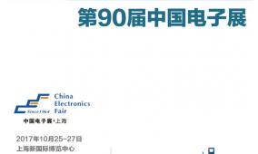 2017第90届中国电子展