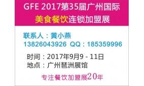 2017第三十五届广州国际美食餐饮连锁加盟展览会