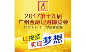 2017第19届广州金融理财博览会