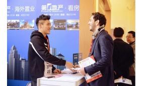 2017广州海外房产置业移民投资留学展