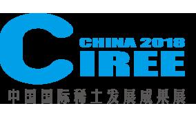 2018中国国际稀土产业发展成果展览会