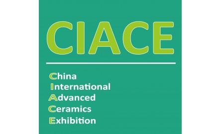 2018华南国际先进陶瓷展览会暨技术交流会