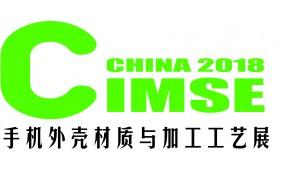 2018中国国际手机外壳材质与加工工艺展览会