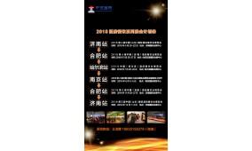 2018第2届中国(南京)冷冻冷藏食品博览会 暨南京火锅节