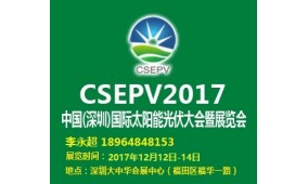 CSEPV2017中国(深圳)国际太阳能光伏大会暨展览会