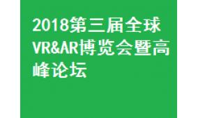 2018第三届全球VR&AR博览会暨高峰论坛