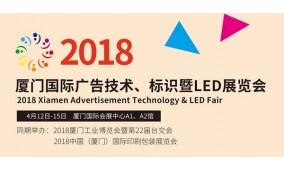 """2018第三届厦门国际广告技术、标识暨LED展览会(简称""""厦门广告展"""")"""