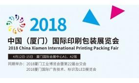 2018中国(厦门)国际印刷包装展览会